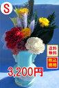 【プリザーブドフラワー 造花】プリザーブドフラワー 仏花・供花 S【贈り物 お仏壇 お供】