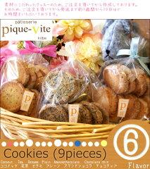 【RCP】ピッグヴィットのクッキー プレーン・紅茶・チョコチップ・アマンドショコラ・ココナッツ…