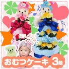 オムツケーキ/おむつケーキ/かわいいテディベアとSC触媒フラワー【クマのぬいぐるみ】【出産祝い】【誕生日】【誕生祝い】【送料無料】パンパース【Sサイズ】【オムツ16枚】