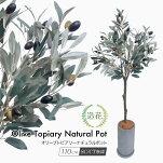 オリーブトピアリーナチュラルポット110cm鉢植フェイクグリーンインテリアおしゃれCT触媒お祝い