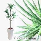 フェイクグリーンユッカツリー(青年の木)5本枝145cm鉢植【観葉植物造花大型人工観葉植物光触媒SC/CT触媒フェイクグリーンインテリアお祝い開店祝い】