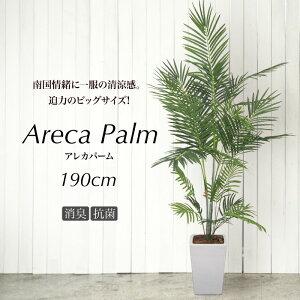 人工観葉植物 フェイクグリーン 大型 株分けアレカパーム 190cm 鉢植 アレカヤシ 観葉植物 造花 光触媒 CT触媒  Areca