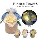 formosa flower S フォルモサフラワー 人感センサーライト内蔵 アレンジメント【アーテ ...
