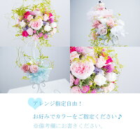 【RCP】【プリザーブドフラワー】オーダープリザーブドフラワー【ギフト贈り物お祝い母の日】