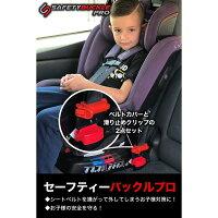 SafetyBuckleProシートベルトロックストッパーシートベルトを嫌がって外してしまうお子様対策にいたずら防止にチャイルドシートベルト