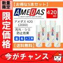 【限定価格】アメダス 防水スプレー 420ml【5本セット】...