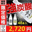 【限定価格】炭酸水 強炭酸水 500ml 48本送料無料 プレーンとレモンの2種類 炭酸水 強炭酸 ...