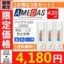 【限定価格】アメダス 防水スプレー 420ml【3本セット】...