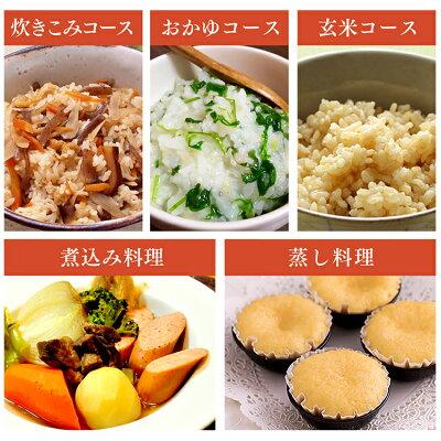 アイリスオーヤマ銘柄炊き調理コース