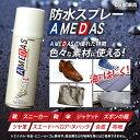 【限定価格】アメダス 防水スプレー 420ml アメダス 420 大容...