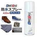 【限定価格】防水スプレー アメダス 420ml アメダス 4...