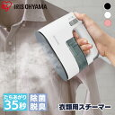 衣類スチーマー スチーマー ハンディアイロン IRS-01-