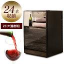 ミラーガラスワインセラー 24本 APWC-69D 送料無料 ワインセラー 24本 ワイン ワイン冷蔵庫 温度設定 ワインセラー 家庭用 冷蔵庫 2ドア 赤ワイン 白ワイン おしゃれ SIS 【D】 あす楽対応