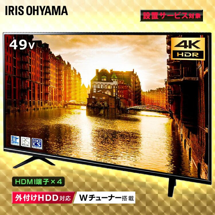 テレビ 4K対応テレビ 49インチ 49型 ブラック 送料無料 テレビ 液晶テレビ ハイビジョンテレビ デジタルテレビ 液晶 デジタル ハイビジョン ルカ 4K 4K対応 地デジ BS CS アイリスオーヤマ