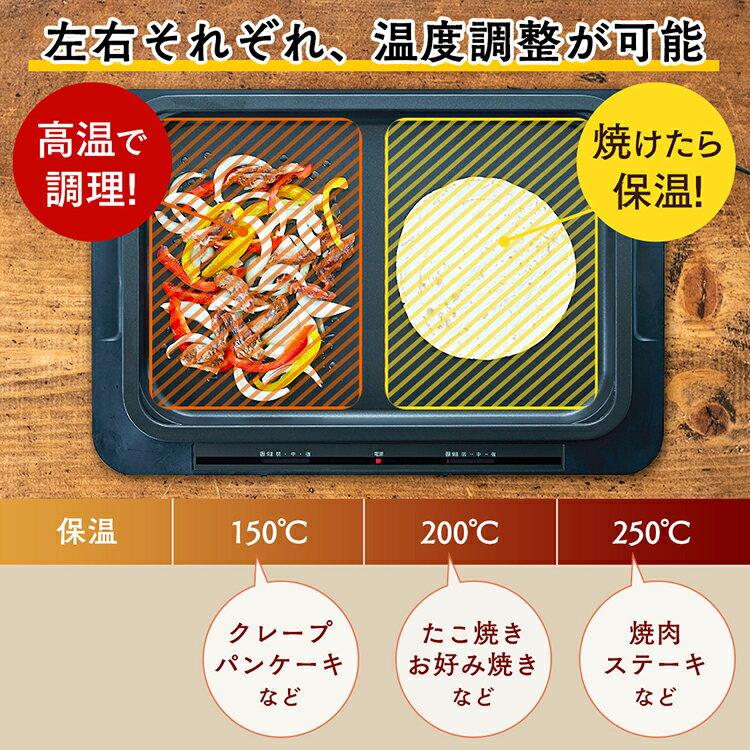 アイリスオーヤマ『ホットプレート左右温度調整(WHP-012)』