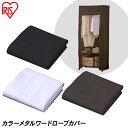 カラーメタル ワードローブ用カバー CMCT-180 ホワイト・ブラック・ブラウン スチールラック 収納 洋服 衣類 おしゃれ アイリスオーヤマ