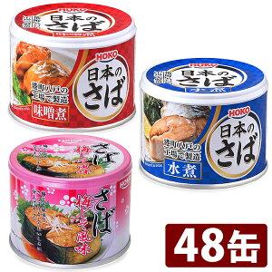 【48個セット】サバ缶 日本のさば 水煮 味噌煮 梅しそ 190g 送料無料 サバ缶 さば缶 サバ さば 国産 にほんのさば にほん sabakan SABAKAN SABA saba 缶詰 かんづめ 保存食