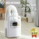 布団乾燥機 ふとん乾燥機 アイリスオーヤマ カラリエ タイマ