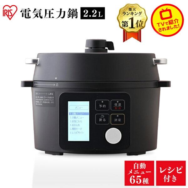 レビューでフードチョッパー  電気圧力鍋2.2LアイリスオーヤマKPC-MA2-B圧力鍋圧力ブラックアイリスオーヤマ電気ブラッ