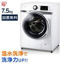 ≪レビューキャンペーン実施中♪≫《設置無料》洗濯機 ドラム式洗濯機 7.5kg アイリスオーヤマ シルバー HD71-W/S 一人暮らし ひ