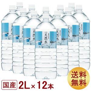 水 2l 送料無料 天然水 2L×12本 LDC 自然の恵み天然水 非加熱 ミネラルウォーター 災害対策 飲料水 備蓄 2000ml ペットボトル ライフドリンクカンパニー 【D】 【代引き不可】