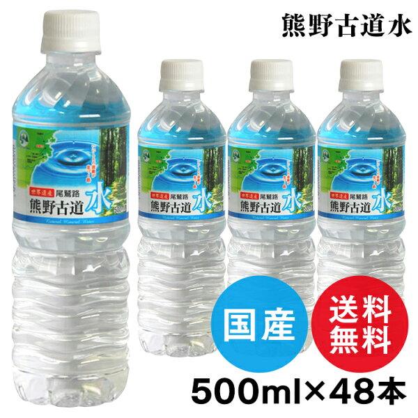[48本入]天然水500ml水LDC熊野古道水軟水ミネラルウォーター熊野鉱水古道ナチュラルペットボトルライフドリンクカンパニー