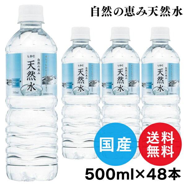 48本セット 天然水500ml水LDC自然の恵み天然水非加熱ミネラルウォーター災害対策飲料水備蓄ペットボトルライフドリンクカン