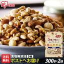 【2袋】ミックスナッツ 食塩無添加 5種の味わいミックスナッツ300g×2 送料