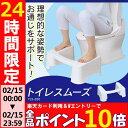 トイレ 踏み台 ご年配トイレ用 送料無料 トイレスムーズ TLS-200 アイリスオーヤマ 足置き台