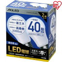 【5/18 P3倍】 【2個セット】LED電球 E26 広配光 40形相当 LDA4N-G-4T6-E2P LDA5L-G-4T6-E2P 昼白色 電球色 LEDライト 広配光 光 明かり 電気 照明 ライト ランプ ECO 節電 節約 LED 長寿命 密閉形器具対応 長寿命 26口金 AGLED 1