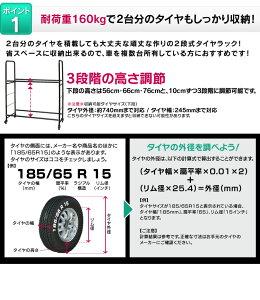 【タイヤラックカバー付き】≪送料無料≫2段式タイヤラック【キャスター付き8本タイヤ収納保管】【D】