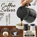 CURRENT コーヒーサーバー800ml ACS-801コーヒー 珈琲 ドリップ 保温 保冷 コー...