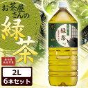 LDCお茶屋さんの緑茶2L 6本 お茶 飲料 ドリンク ペッ...
