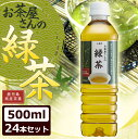 LDCお茶屋さんの緑茶500ml 24本 お茶 飲料 ドリン...