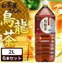 LDCお茶屋さんの烏龍茶2L 6本 お茶 飲料 ドリンク ペ...