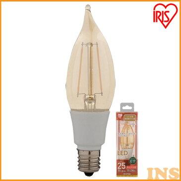 電球 E17 25W相当 おしゃれ インテリア LED 照明 照明器具 ライト 節電 省エネ 17口金 アイリスオーヤマ シーリングライト ペンダントライト 明るい LEDフィラメント電球 シャンデリア球 レトロ風琥珀調ガラス製 25形相当 キャンドル色 LDF2C-G-E17-FK アイリスオーヤマ