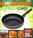 フライパン 28cm IH対応 アイリス アイリスオーヤマ GC-SF-28I IH 調理器具 調理 料理 鍋 ふらいぱん 焦げ付かない 丈夫 GREEN CHEF(グリーンシェフ) スタンダード グレー あす楽対応