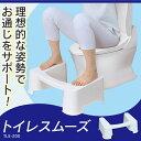 トイレ 踏み台 ご年配トイレ用 送料無料 トイレスムーズ T