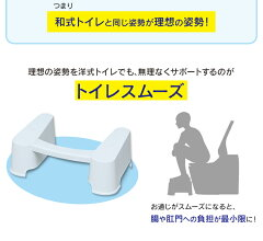 和式トイレと同じ姿勢が理想的