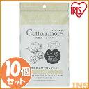 【10個セット】Cotton more 内側ガーゼマスク 子供サイズ ...
