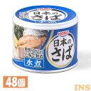 【48個セット】サバ缶 日本のさば 水煮 190g 送料無料 サバ缶 さば缶 サバ さば 国産 にほんのさば にほん sabakan SABAKAN SABA saba 缶詰 かんづめ 保存食 あす楽対応