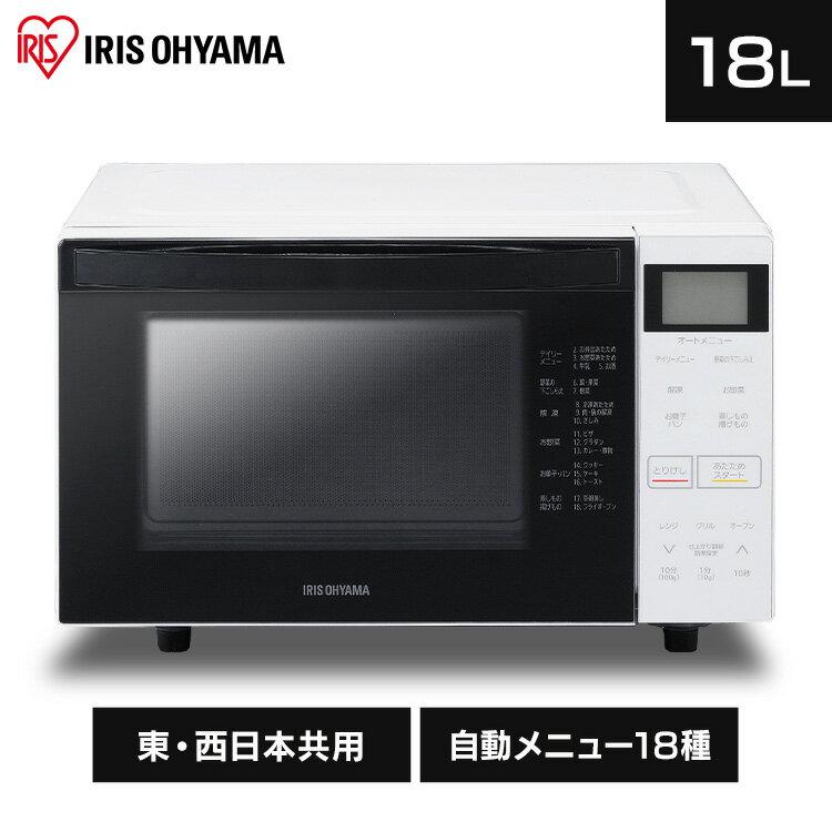レンジ オーブンレンジ 18L ホワイト MO-F1807-W 送料無料 オーブンレンジ オーブン レンジ 電子レンジ グリル オーブン 料理 キッチン 調理器具 でんしれんじ デンシレンジ アイリスオーヤマ