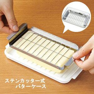 バターケース バターナイフ ステンカッター式バターケースDX BTG2DX バターナイフ バター 保存 お菓子作り パン作り バターケース ステンカッター