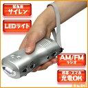 ラジオライト 防災用品 充電式 送料無料 アイリスオーヤマ 手回し充電ラジオライト JTL-23 あす楽対応