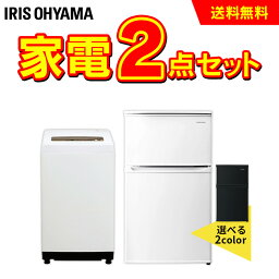 【家電2点セット】冷蔵庫90L+洗濯機5kg ホワイト ブラック 送料無料 家電セット 新生活セット 家電 セット 冷蔵庫 洗濯機 新生活 一人暮らし ひとり暮らし アイリスオーヤマ 新品