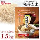 \100円OFFクーポン対象/発芽玄米 1.5kg 玄米 米 おこめ ごはん 食物繊維 GABA はつがげんまい アイリスフーズ