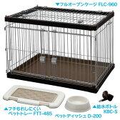 ≪送料無料≫フルオープンケージスターターセット FLC-960S ブラウン【買】