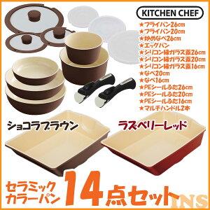 フライパン セラミックカラーパン アイリスオーヤマ ラズベリー ショコラ ブラウン セラミック