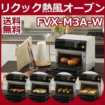 リクック熱風オーブン FVX-M3A-W送料無料 オ−ブンレンジ ノンフライオーブン ノンフライヤー 油を使わずに カラッとヘルシーな揚げ物が作れる♪ ホワイト アイリスオーヤマ (オーブン ノンフライ トースター機能付き 時短 新生活 キッチン家電 キッチン用品