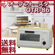 オーブン トースター トースト 一人暮らし シンプル キッチン ホワイト アイリスオーヤマ